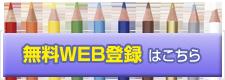無料WEB登録